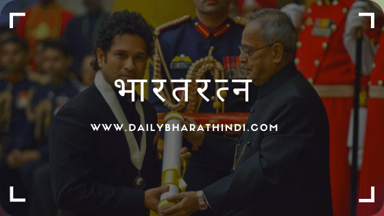 bharat ratna dailybharathindi