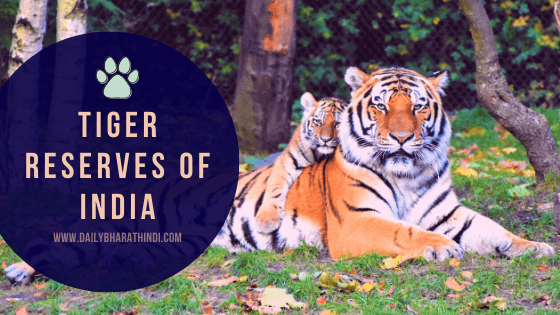 list of tiger reserve in india, dailybharathindi