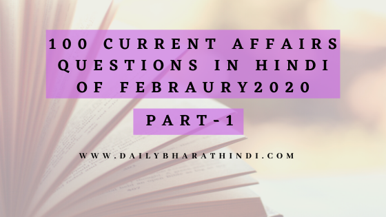 current affairs questions in hindi- febraury 2020