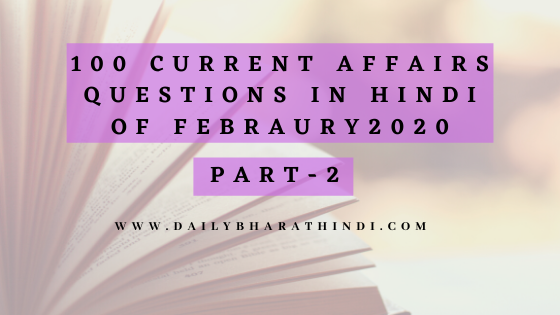 current affair questions and answers
