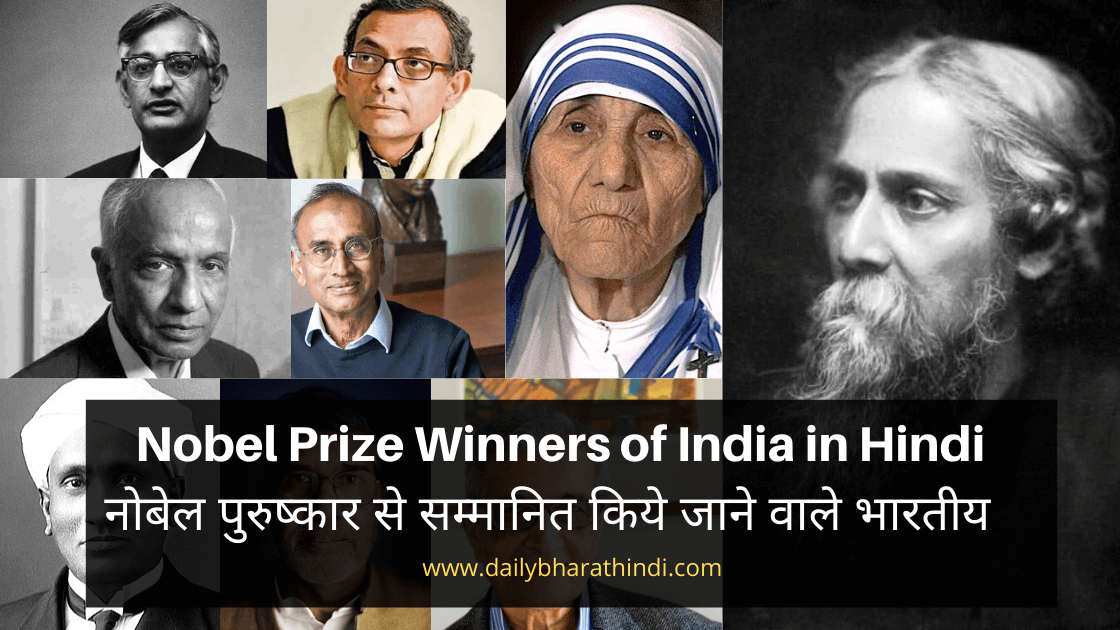 nobel prize winners of india in hindi