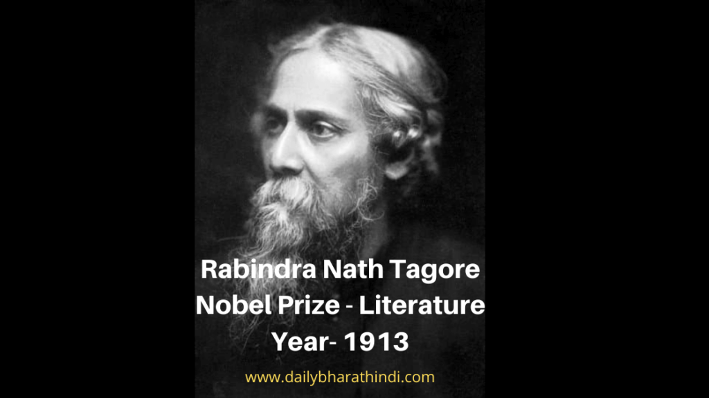 Rabindra Nath Tagore Nobel Prize Winners of India