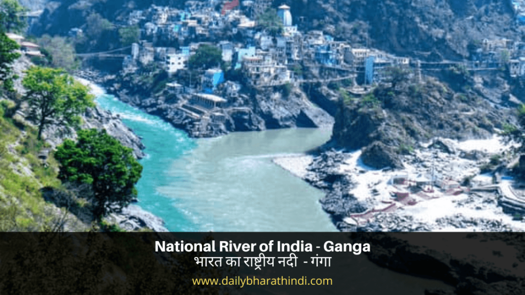 National River of India